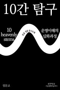 10간 탐구 10 heavenly stems  운명이해의 심화과정