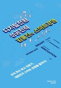 디지털전환 성공전략 김홍진의 스마트경영