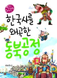 한국사를 왜곡한 동북공정