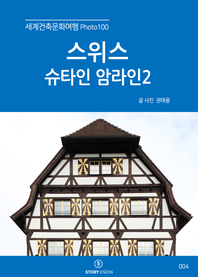 세계건축문화여행 Photo 100. 8(스위스 슈타인암라인2)