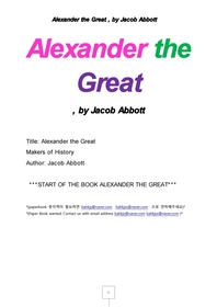 알렉산더대왕.Alexander the Great , by Jacob Abbott