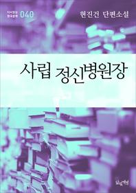 사립 정신병원장 (현진건 단편소설 다시읽는 한국문학 040)