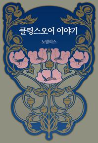 에브리북 해외짧은 소설 시리즈 0021 클링스오어 이야기