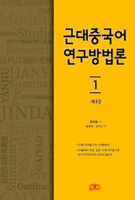 근대중국어 연구방법론1 (제4장)
