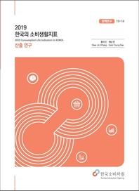 한국소비자원 2019 한국의 소비생활지표 산출연구