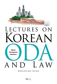 Lectures on Korean ODA and Law