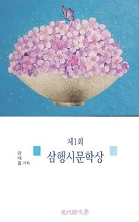 제1회 삼행시문학상