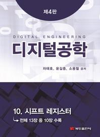 디지털공학 (4판) .10