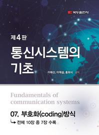 통신시스템의 기초(4판) .7