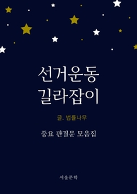 선거운동 길라잡이 (중요 판결문 모음집)
