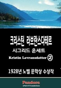 크리스틴 라브란스다테르(Kristin Lavransdatter) 2. (1928년 노벨 문학상 수상작- 한국 최초 번역)