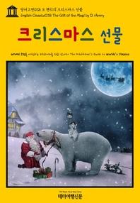 영어고전038 오 헨리의 크리스마스 선물(English Classics038 The Gift of the Magi by O. Henry)