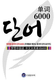 드림중국어 테마별 중국어 단어 6000 (주제별로 배우는 중국어 단어 60가지)