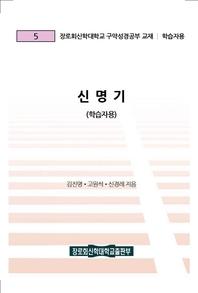 장로회신학대학교 구약성경공부 교재 신명기 (학습자용)