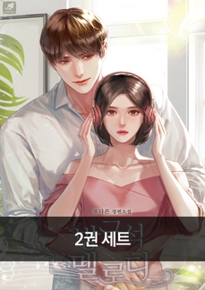 [세트]방구석 멜로디(전 2권/완결)