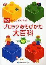 ブロックあそびかた大百科 ダイヤブロック公式ガイドブック つくりかた100種類