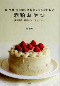 酒粕おやつ 卵.牛乳.白砂糖を使わなくてもおいしい 燒き菓子,酵母パン,スム-ジ-