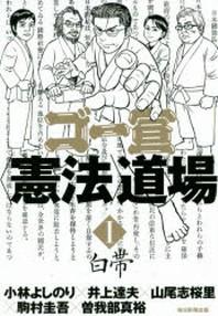 ゴ-宣(憲法)道場 1