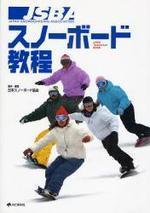 JSBAスノ―ボ―ド敎程