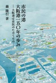 市民の港大阪港一五Ο年の步み 大阪港は市民のたからもの