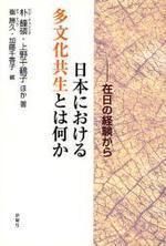 日本における多文化共生とは何か 在日の經驗から