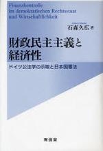 財政民主主義と經濟性 ドイツ公法學の示唆と日本國憲法