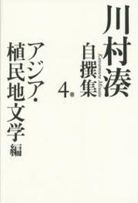 川村湊自撰集 4卷