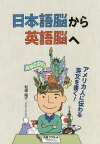 日本語腦から英語腦へ アメリカ人に傳わる英文を書く!