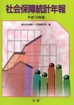 社會保障統計年報 平成19年版