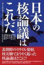 日本の核論議はこれだ 新たな核脅威下における日本の國防政策への提言