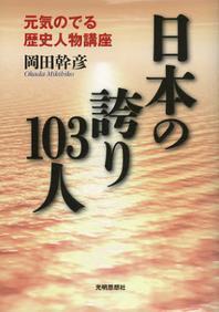 日本の誇り103人 元氣のでる歷史人物講座