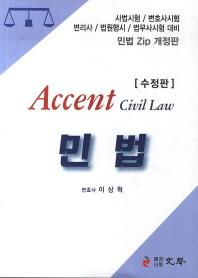 Accent 민법