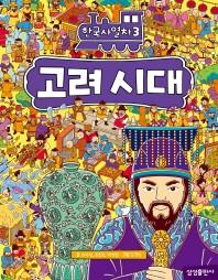 한국사열차. 3: 고려 시대