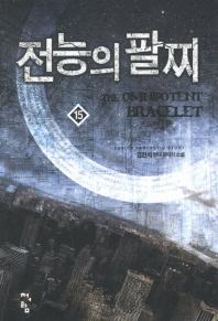 전능의 팔찌. 15