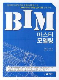 BIM 마스터 모델링