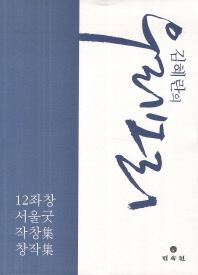 김혜란의 우리소리