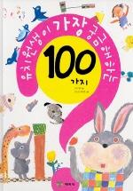 유치원생이 가장 궁금해하는 100가지