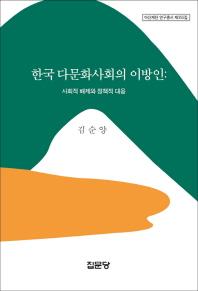 한국 다문화사회의 이방인: 사회적 배제와 정책적 대응
