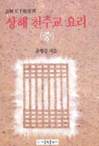 상해 천주교 요리(중)