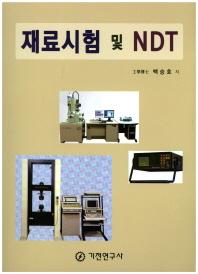 재료시험 및 NDT