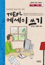 논리적인 글쓰기의 시작 TOEFL 에세이 쓰기