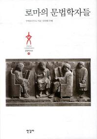 로마의 문법학자들