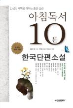 아침독서 10분: 한국단편소설