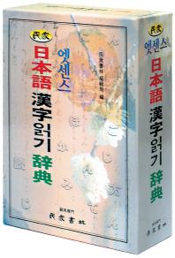 엣센스 일본어 한자읽기 사전