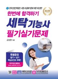 세탁기능사 필기실기문제 한번에 합격하기(2020)
