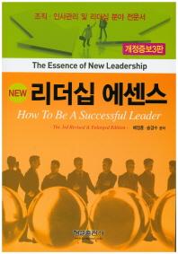 NEW 리더십 에센스