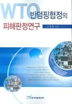 WTO 반덤핑협정의 피해판정연구