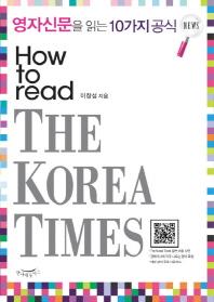 영자신문을 읽는 10가지 공식(HOW TO READ THE KOREA TIMES)