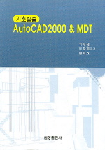 AUTOCAD 2000 & MDT(기초실습)