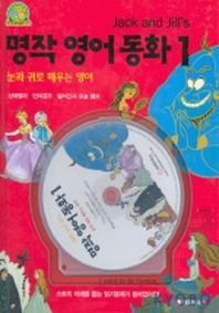 명작영어동화 1(JACK AND JILL'S)(CD-ROM 1장 포함)